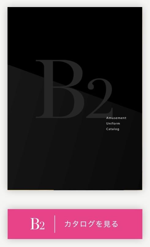 B2 DIGITAL CATALOGUE